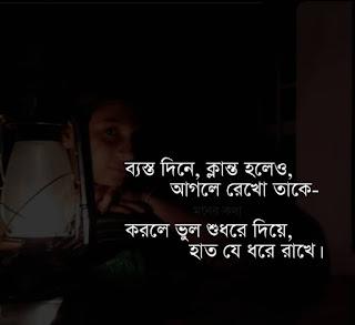 30+Best Bengali SMS Collection - বেস্ট বাংলা এসএমএস কালেকশন - Free SMS Bengali For Friends