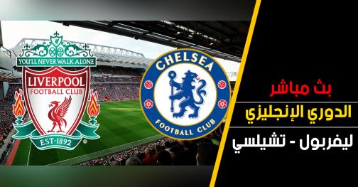 بث مباشر ليفربول ضد تشيلسي