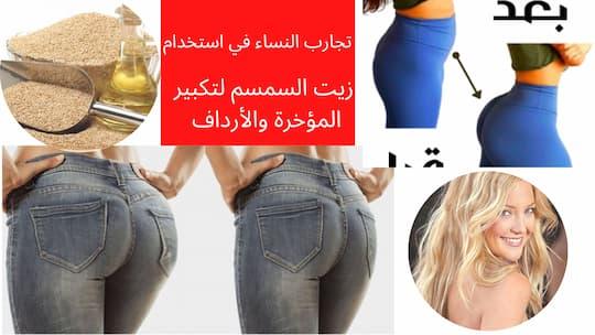 تجارب النساء في استخدام زيت السمسم لتكبير المؤخرة والأرداف
