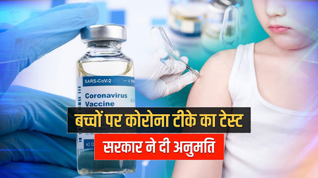 Covaxin Trial On Kids
