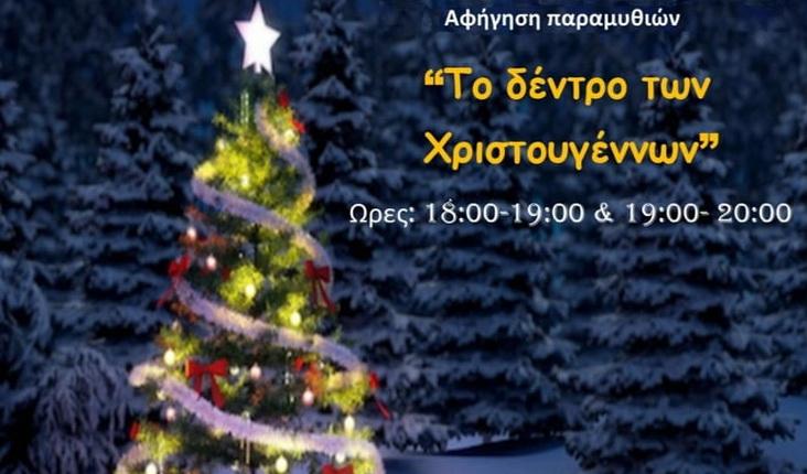 Αλεξανδρούπολη: Η Παραμυθοχώρα του ΔΠΘ έρχεται στο Πάρκο των Χριστουγέννων