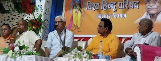 #JaunpurLive : हिन्दू समाज को एक सूत्र में रखना ही विहिप का लक्ष्य: नरपत