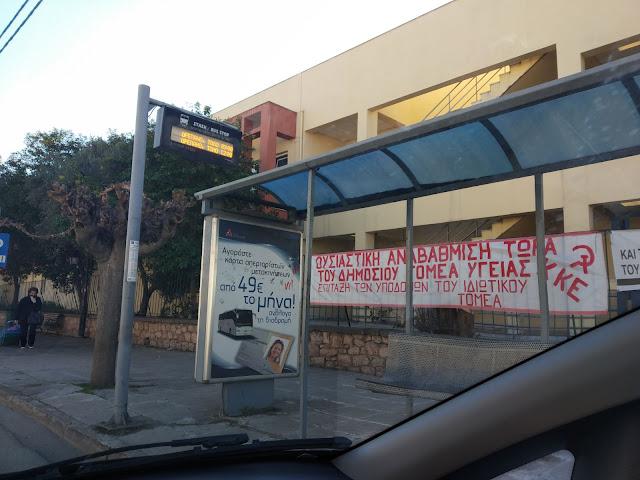 Πανό από το ΚΚΕ Αργολίδας σε Ναύπλιο και Άργος