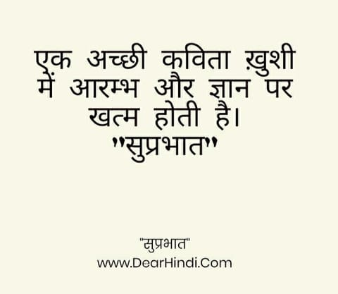 suprabhat-sms-photos-free-download-