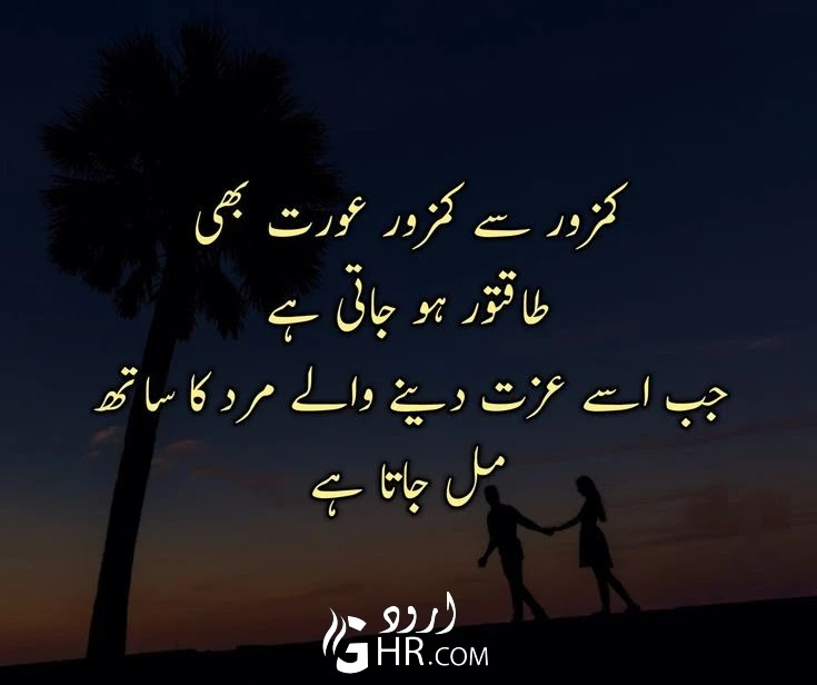 Romantic Shayari in Urdu