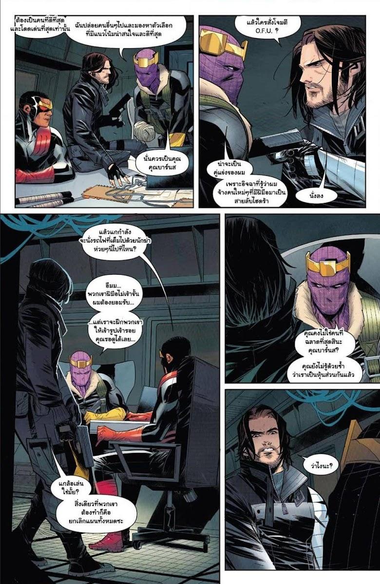 Falcon & Winter Soldier - หน้า 19