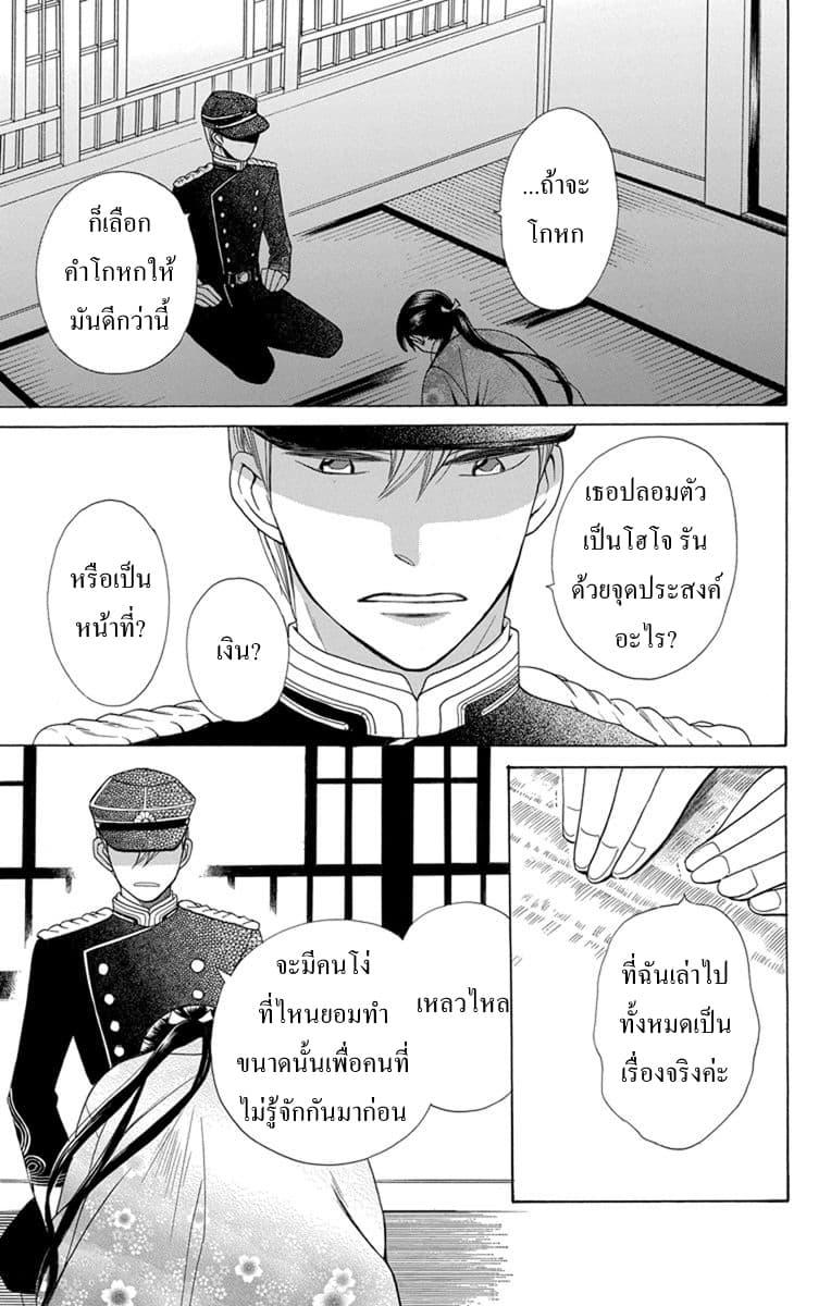 Tendou-ke Monogatari - หน้า 16