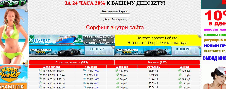 Мошеннический сайт goldx2.ru – Отзывы, развод, платит или лохотрон?