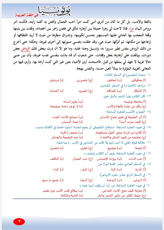 امتحان لغة عربية 3 ثانوي 2021 نظام جديد 3