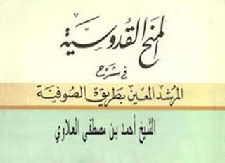المنح القدوسيّة في شرح المرشد المعين بطريق الصوفيّة - 20