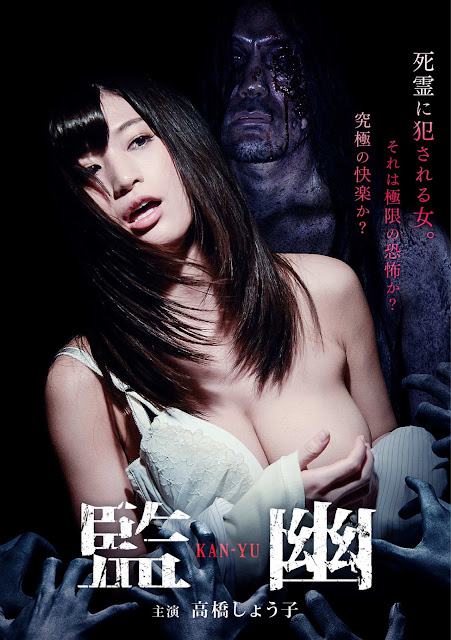 """La actriz porno japonesa Shôko Takahashi se pasa al terror con """"Hidden Attack of the Dead (Kan-yû)"""" (2019)"""