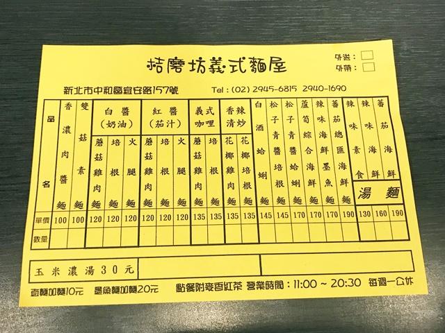 桔磨坊義式麵屋(宜安店)菜單