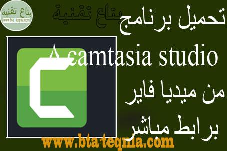 ،تحميل برنامج camtasia studio 8 من ميديا فاير ،تحميل برنامج camtasia studio 8 ،تحميل برنامج camtasia studio 8 من ميديا فاير 32 bit ،تحميل camtasia studio 8 ،برنامج camtasia studio 8 ،تحميل برنامج كامتازيا 8 ،تحميل كامتازيا ستوديو 8 ،camtasia studio 8 تحميل ،تحميل كامتازيا 8 ،كامتازيا 8 ،camtasia studio تحميل ،تحميل برنامج camtasia ،تحميل برنامج camtasia studio 7 من ميديا فاير ،تحميل camtasia studio ،تحميل برنامج camtasia studio 9 من ميديا فاير ،تحميل برنامج camtasia studio ،تحميل برنامج كامتازيا ستوديو 8 ،تحميل برنامج كامتازيا ستوديو ،برنامج camtasia studio ،تحميل برنامج كامتازيا ،camtasia studio 8 64 bit ،كامتازيا ستوديو 8