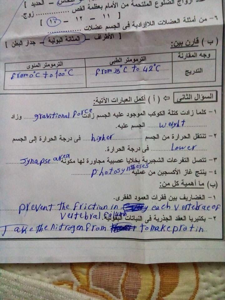 امتحان علوم الصف السادس الإبتدائى محافظة الجيزة ترم أول 2015 الفعلى 10896942_13872209649