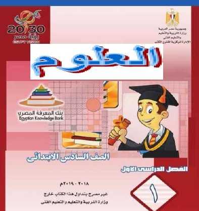تحميل كتاب العلوم للصف السادس الابتدائي الترم الأول من موقع وزارة التربية والتعليم طبعة2019