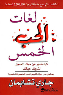 تحميل كتاب لغات الحب الخمس abjjad pdf ملخص تأليف غاري شابمان