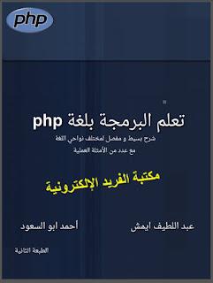 كتاب تعلم البرمجة بلغة php ، أساسيات البرمجة بلغة بي إتش بي، أساسيات البرمجة بلغة PHP