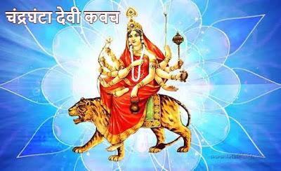 Maa Chandraghanta  Kavach