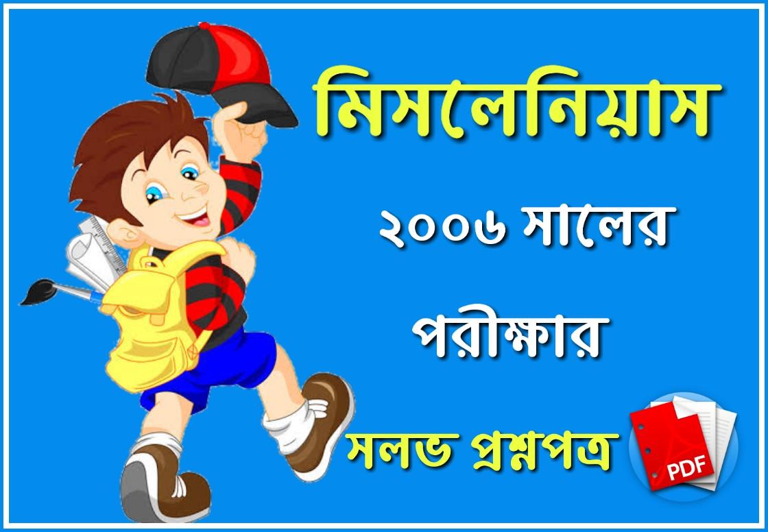 WBPSC Miscellaneous Previous Year Question Paper PDF in Bengali || WBPSC Miscellaneous Preliminary Previous Year 2006 Solved Question Paper PDF in Bengali || মিসলেনিয়াস পরীক্ষার প্রশ্নপত্র