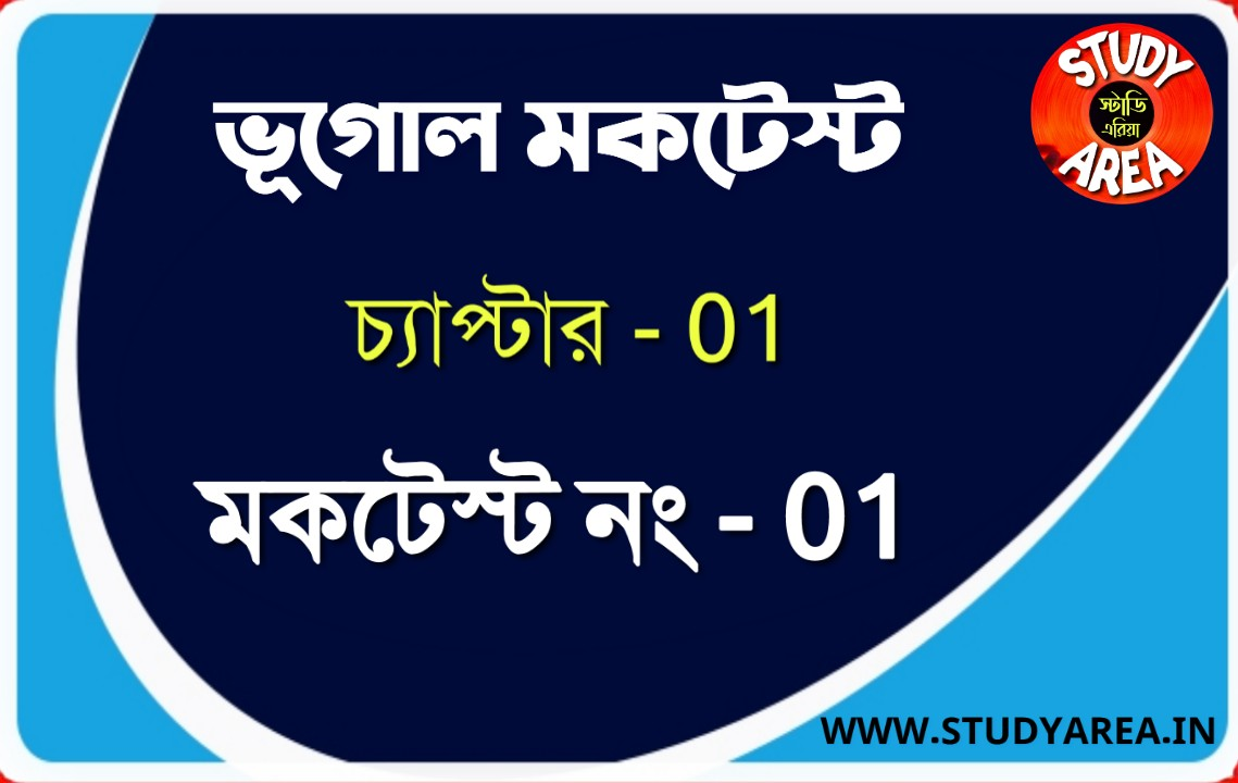 Geography Mock Test in Bengali Part - 10