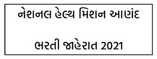 https://www.bhaveshsuthar.in/2021/07/national-health-mission-nhm-anand.html