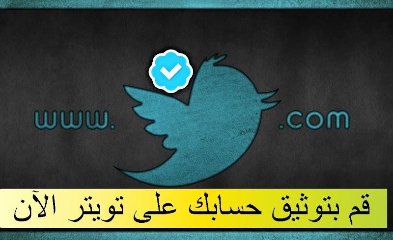 طريقة توثيق حسابك تويتر للحصول على العلامة الزرقاء مع الرابط