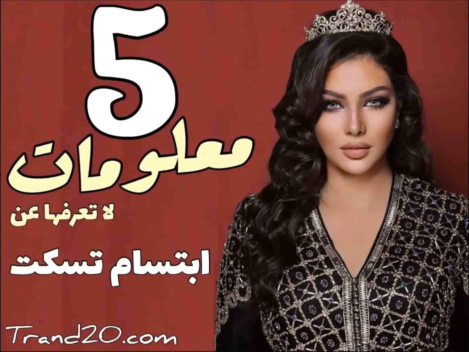 5 معلومات لا تعرفها عن الفنانة المغربية ابتسام تسكت