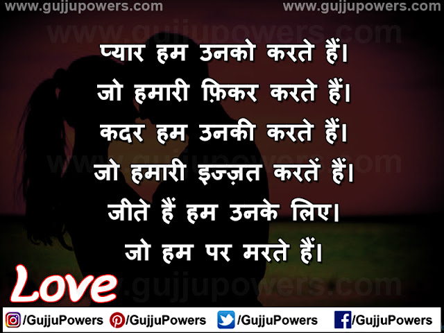 love shayari images in english