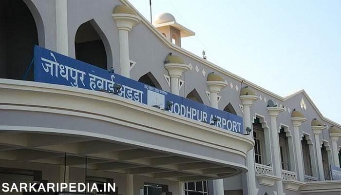 राजस्थान में कितने एयरपोर्ट है  - Rajasthan Me Kitne Airport Hai