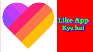 Like App kya hai