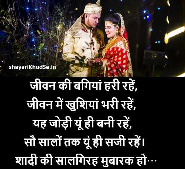 happy anniversary quotes Wishes images in Hindi, happy anniversary Wishes Images Download, happy anniversary Wishes Images Hd