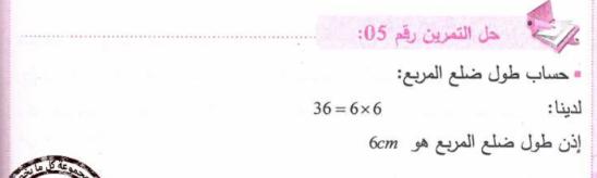 حل تمرين 5 صفحة 178 رياضيات للسنة الأولى متوسط الجيل الثاني