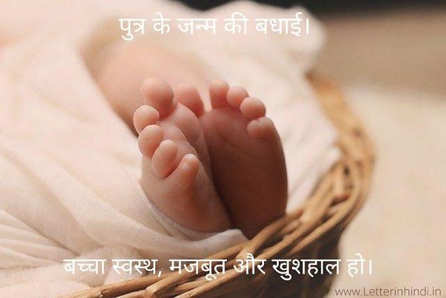 bache ke janam par badhai sms image