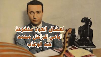 لعشاق آلة العود مقطوعة ايامي للراحل محمد عبد الوهاب