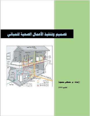 كورس تصميم وتنفيذ الأعمال الصحية للمباني