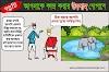 Motivational story bangla | 'উৎসাহ' বাঁচার জন্য সবচেয়ে গুরুত্বপূর্ণ জিনিস | powerful motivational video