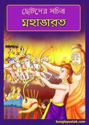 ছোটদের সচিত্র মহাভারত বাংলা পিডিএফ