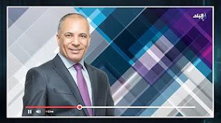 برنامج علي مسئوليتي حلقة الثلاثاء 10-1-2017 مع أحمد موسي