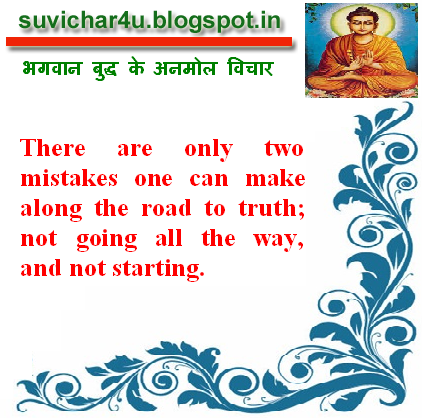 There are only two mistakes on can make along the road to truth...