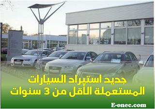 جديد ملف استيراد السيارات اقل من 3 سنوات