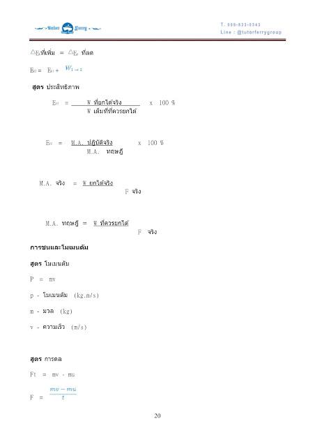 เรียนฟิสิกส์ที่บ้าน มีนบุรี