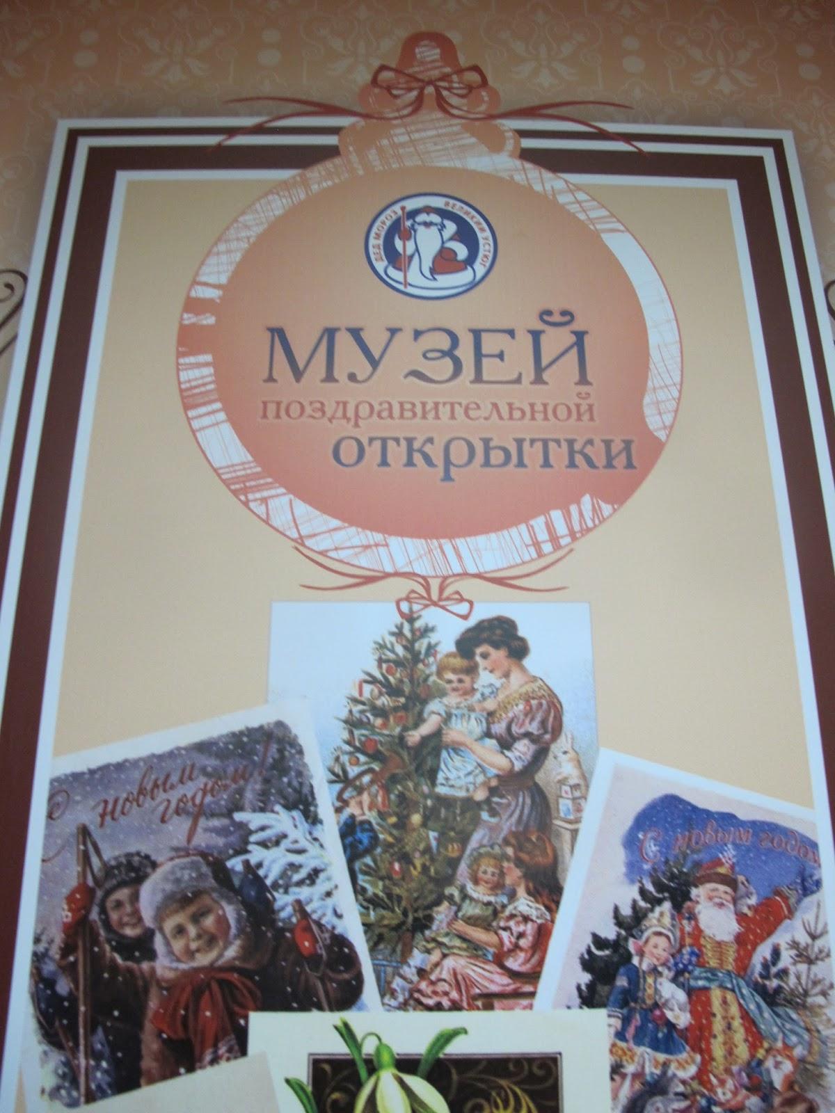 Музей новогодней открытки в великом устюге официальный сайт