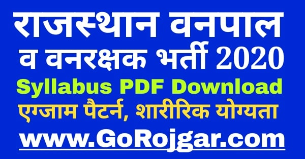 Rajasthan Forest Guard Syllabus 2020 PDF Download  RSMSSB Forester Exam Pattern 2020  Rajasthan Van Vibhag Syllabus 2020