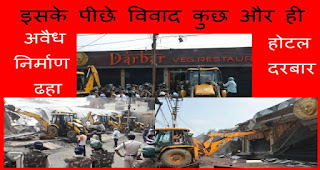 Hotel Darbar Real Issue Of Demolition Nagar Nigam Jabalpur Madhya Pradesh News Vision