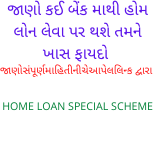 Find out the benefits of taking home loan from Punjab National Bank