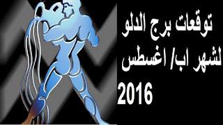 توقعات برج الدلو لشهر اب/ اغسطس 2016