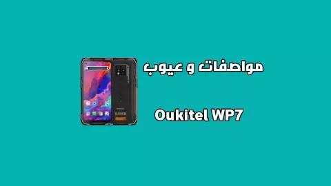 سعر و مواصفات Oukitel WP7 - مميزات و عيوب هاتف اوكتيل دبليو بي 7