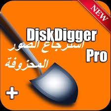 تحميل برنامج استعاده الصور المحذوفه بسرعه بدون روت diskdigger pro