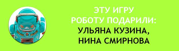 Благодарственная плашка Ульяна Кузина, Нина Смирнова. Подарок для Робота