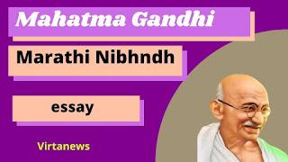 Essay on mahatma gandhi marathi language|महात्मा गांधी निबंध मराठी